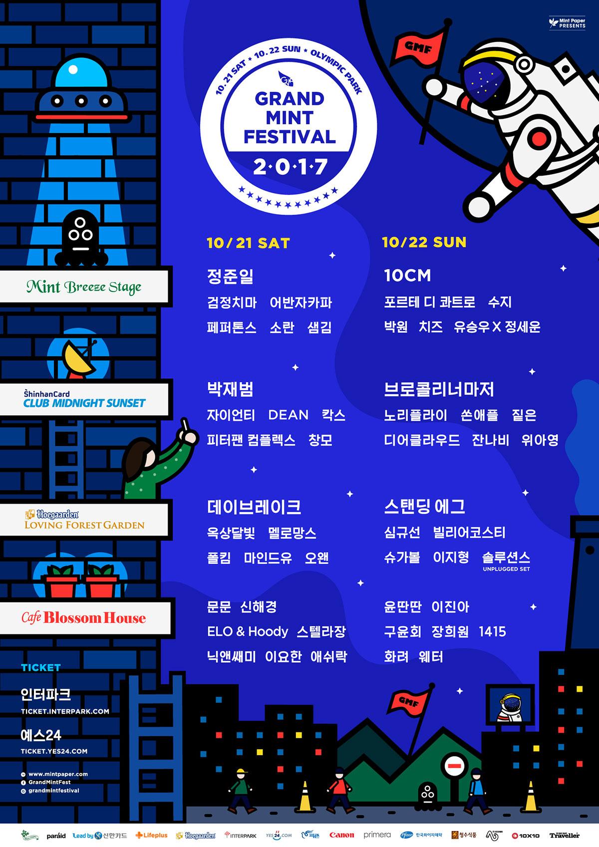 gmf2017_final_lineup_poster_web_1200px_