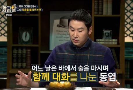김광석 신동엽 1