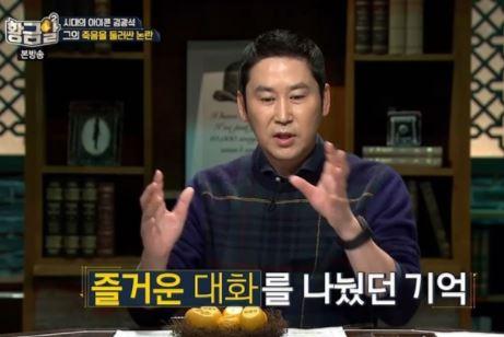 김광석 신동엽 2