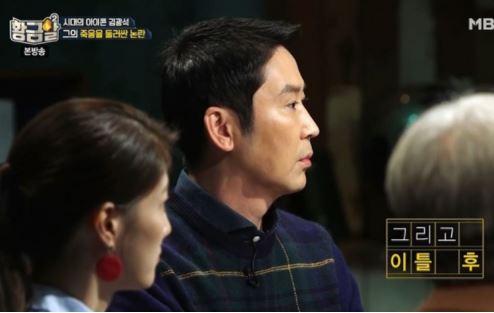 김광석 신동엽 3