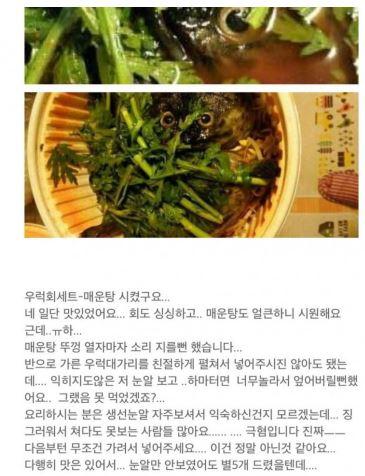 매운탕 부엉이 올빼미 2